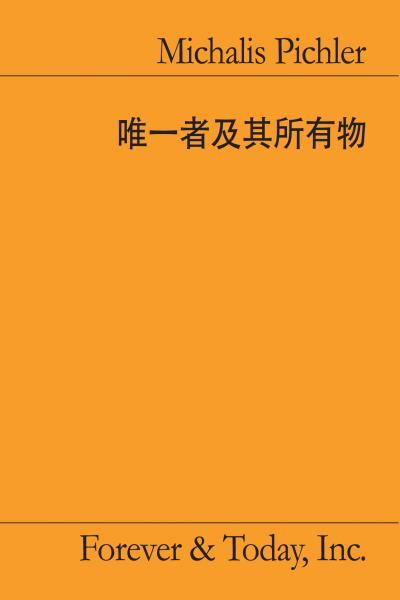 """Pichler Michalis, The Ego and Its Own (Chinese Edition) (Berlin: """"greatest hits"""", New York:  Forever & Today, Inc., 2015)."""